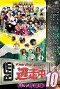 逃走中10 〜run for money〜 日本昔話編 [ 浅田舞 ]