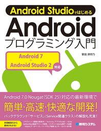 Android StudioではじめるAndroidプログラミング入門 Android 7+Android Studio 2対応 [ 掌田津耶乃 ]