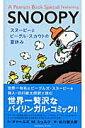 A peanuts book special featuring Snoopy(スヌーピーとビーグル・スカウト) [ チャールズ・M.シュルツ ]