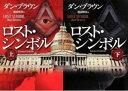 【送料無料】ロスト・シンボル 上・下 2冊セット