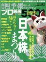 別冊 会社四季報 プロ500銘柄 2017年 04月号 [雑誌]