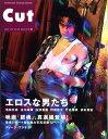 Cut (カット) 2017年 04月号 [雑誌]