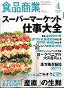 食品商業 2017年 04月号 [雑誌]