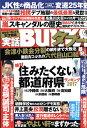 実話BUNKA (ブンカ) タブー 2017年 04月号 [雑誌]