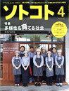 SOTOKOTO (ソトコト) 2017年 04月号 [雑誌]