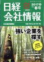 日経会社情報 2017年春号 大判 2017年 04月号 [雑誌]