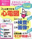 Expert Nurse (エキスパートナース) 2017年 04月号 [雑誌]