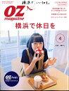 OZ magazine Petit (オズマガジンプチ) 2017年 04月号 [雑誌]