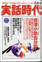 実話時代 2017年 04月号 [雑誌]