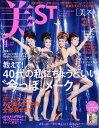 美ST (ビスト) 2017年 04月号 [雑誌]