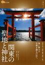 関東の聖地と神社 (楽学ブックス) [ Kankan ]