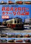 鉄道黄金時代のカラー写真記録(関西編) [ J.WALLY HIGGINS ]