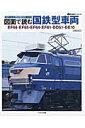 図面で読む国鉄型車両 電気機関車 ディーゼル機関車 (イカロスMOOK)