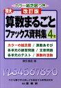 特大算数まるごとファックス資料集(4年)改訂版 [ 原田善造 ]