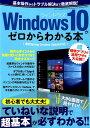 Windows10がゼロからわかる本 最新Spring Creators Update対 (三才ムック)