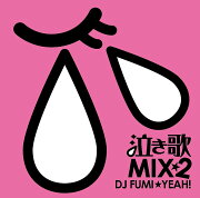 泣き歌MIX II mixed by DJ FUMI★YEAH!