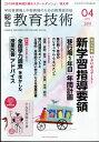 総合教育技術 2018年 04月号 [雑誌]