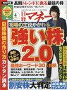 日経マネー 2018年 04月号 [雑誌]