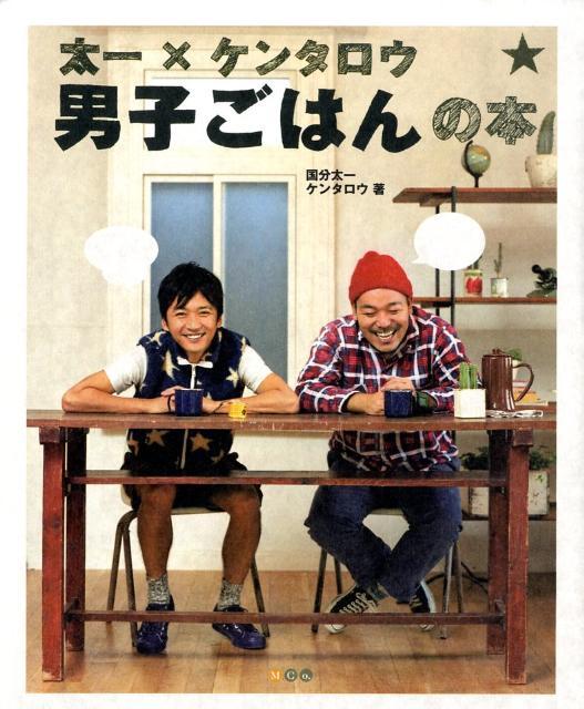 太一×ケンタロウ男子ごはんの本 [ 国分太一 ]...:book:13147885