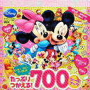 ミッキー ミニー プーさんのたっぷりつかえる!700シールブック (ディズニーブックス ディズニーシール絵本)
