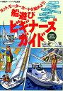 船遊びビギナーズガイド ヨット モーターボートを始めよう! 桑名幸一