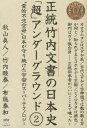 正統竹内文書の日本史「超」アンダーグラウンド(2) [ 秋山真人 ]