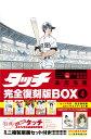 タッチ完全復刻版BOX4 (少年サンデーコミックス) [ あだち 充 ]