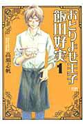 おとりよせ王子飯田好実(1)