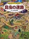 昆虫の迷路 秘密の穴をとおって虫の世界へ 香川元太郎