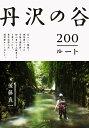 丹沢の谷200ルート [ 後藤真一 ]