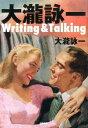 大瀧詠一Writing & Talking [ 大滝詠一 ]
