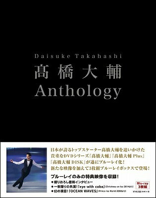 高橋大輔 Anthology【Blu-ray】 [ 高橋大輔 ]...:book:17380157