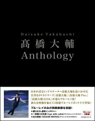 高橋大輔 Anthology【Blu-ray】