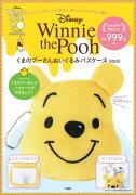 Disney Winnie the Pooh くまのプーさん ぬいぐるみパスケースBOOK