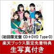 【楽天ブックス限定 生写真付き】ハイテンション (初回限定盤 CD+DVD Type-D) [ AKB48 ]