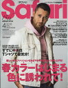 Safari (サファリ) 2018年 04月号 [雑誌]