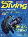 Marine Diving (マリンダイビング) 2018年...