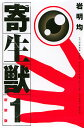 寄生獣(1)新装版 (KCデラックス アフタヌーン) [ 岩...