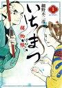 いちまつ捕物帳(1) (ビッグ コミックス) [ 細野 不二彦 ]