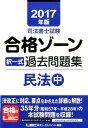 司法書士試験合格ゾーン択一式過去問題集民法(2017年版 中) [ 東京リーガルマインド ]