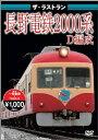 ザ・ラストラン 長野電鉄2000系D編成 [ (鉄道) ]