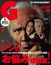 GG (ジジ) Vol.9 2018年 04月号 [雑誌]