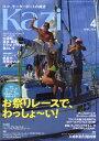 KAZI (カジ) 2018年 04月号 [雑誌]