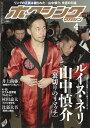 ボクシングマガジン 2018年 04月号 [雑誌]