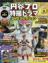 隔週刊 円谷プロ特撮ドラマDVDコレクション 2018年 4...