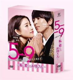 5→9(5時から9時まで) 〜私に恋したお坊さん〜 DVD BOX [ <strong>石原さとみ</strong> ]