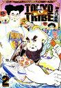 TOKYO TRIBE WARU(2) (ヤングチャンピオンコミックス) [ 井上三太 ]