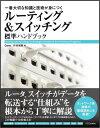 ルーティング&スイッチング標準ハンドブック [ Gene ]