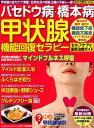 バセドウ病・橋本病甲状腺機能回復セラピー (わかさ夢ムック 『夢21』特別編集)