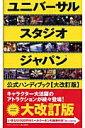 ユニバーサル・スタジオ・ジャパン公式ハンディブック大改訂版